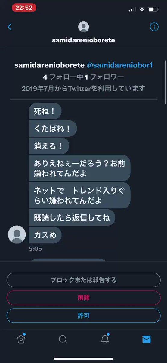 アカウント削除してもダメ? 水谷隼選手に誹謗中傷した人間は訴えられてもおかしくない!