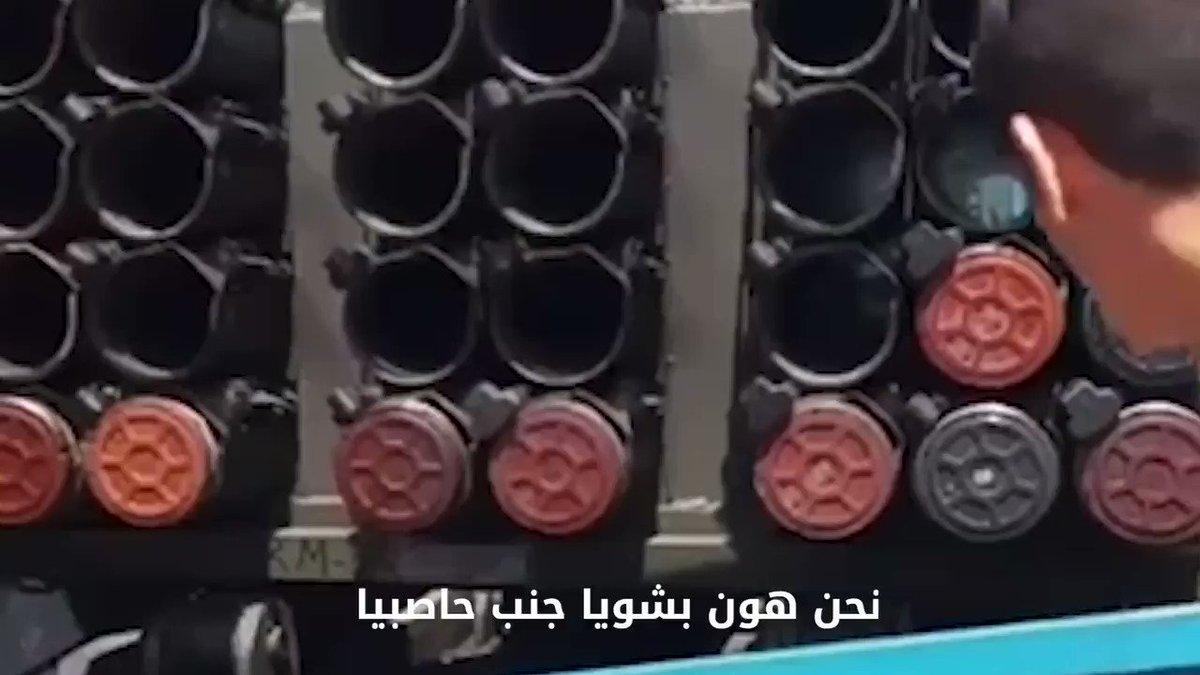 فيديو من قرية شويا حاصبيا حزب الله الإرهابي يطلق الصواريخ من بين البيوت