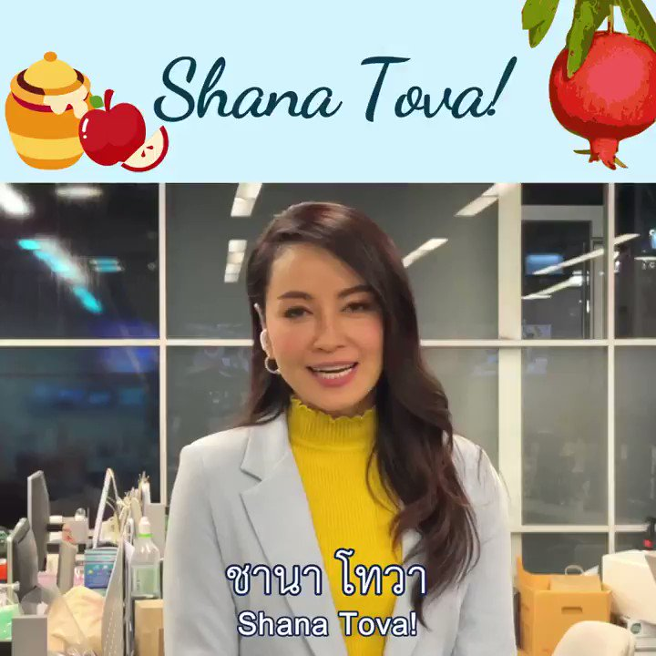Image for the Tweet beginning: #ShanaTova from #Thailand to our