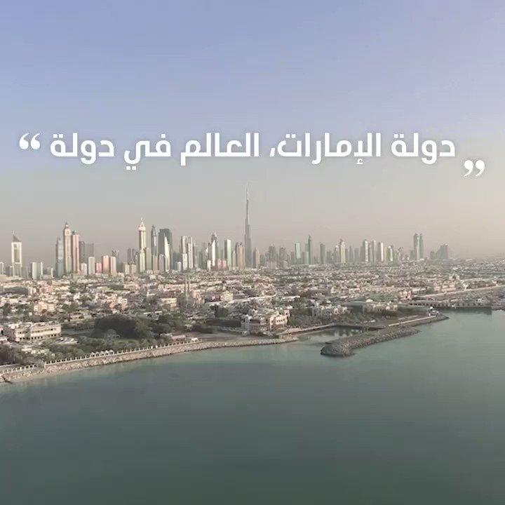 حملة الإمارات العالمية المتحدة هي رسالة قيادة وآمال شعب.. وتأكيد صاحب السمو الشيخ @HHShkMohd على…
