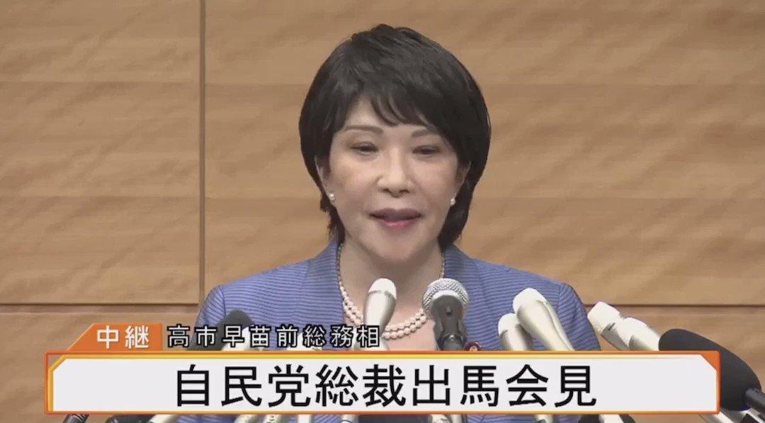 NHKは絶対にこのシーンは放送しない  #高市早苗さんを総理大臣に  #高市早苗議員を総理大臣に #高市早苗自民党総裁を望みます