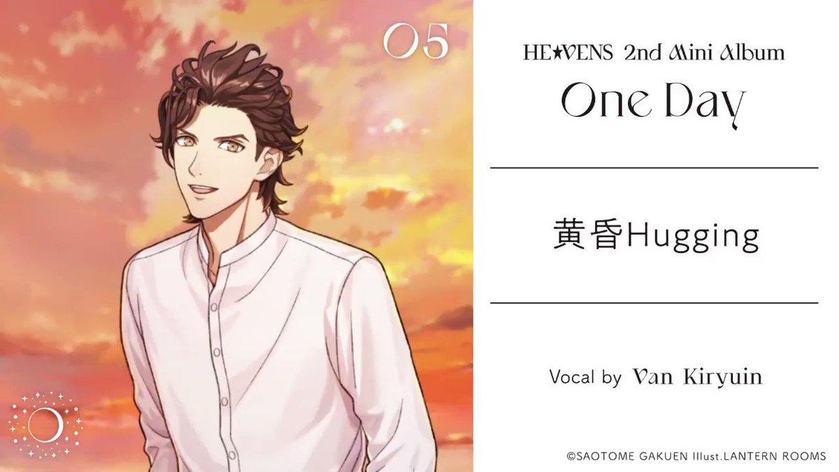 10月27日(水)発売予定!HE★VENSの2ndミニアルバム「One Day」収録曲より、「黄昏Hugging」楽曲試聴を公開しました!(STAFF)