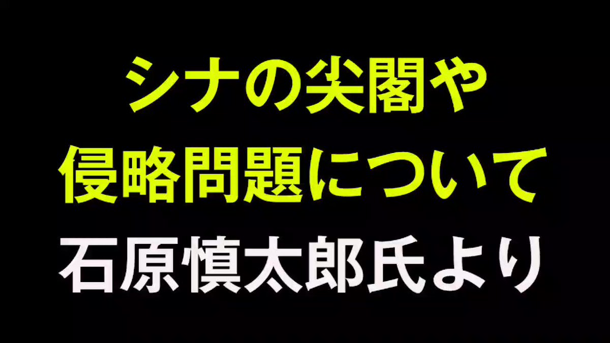 #高市早苗さんを総理大臣に #DOJ 石原慎太郎先生、見ていてください🇯🇵