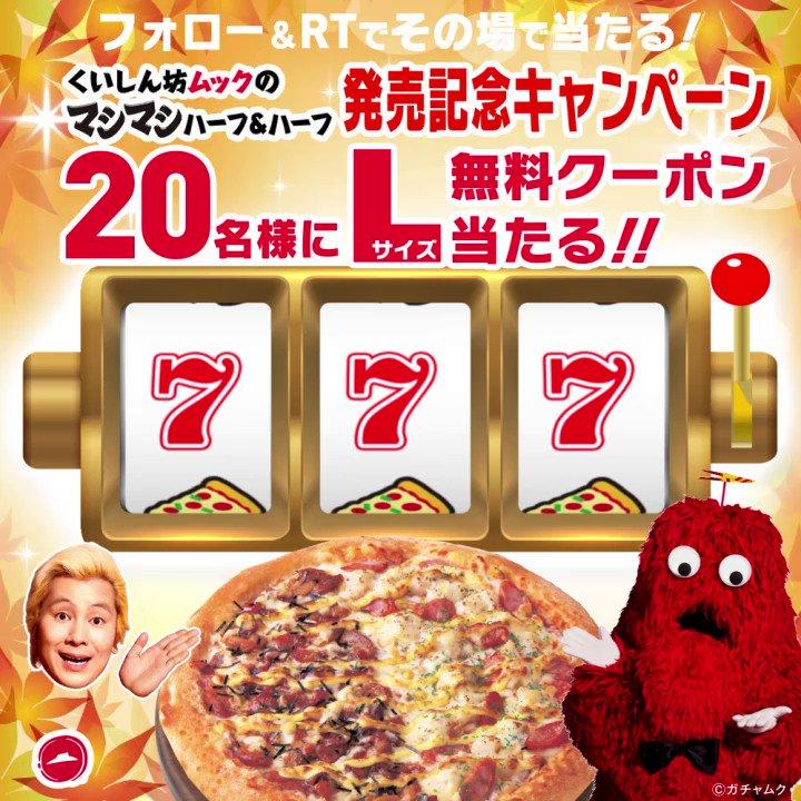 @Pizza_Hut_Japan's photo on Japan