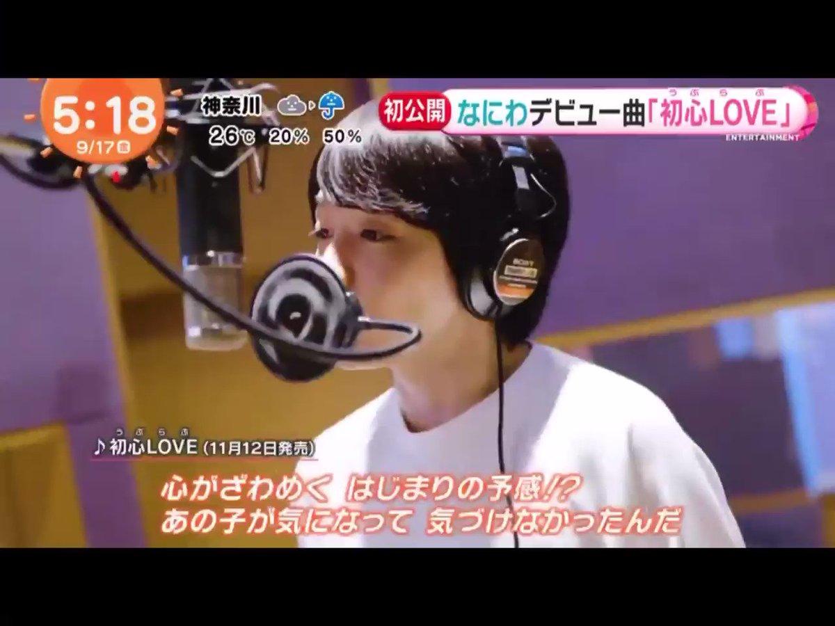 なにわ男子のデビュー曲🎊大倉Pとのレコーディング風景😊 爽やかでキラキラな曲だね✨おめでとう🎉 #なにわ男子 #初心LOVE #めざましテレビ