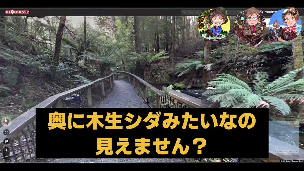 ストリートビューから地球上のどこかを当てるゲーム、植物学者がやると意味不明な方法で場所特定しだすので見てほしい。元のYouTube動画: