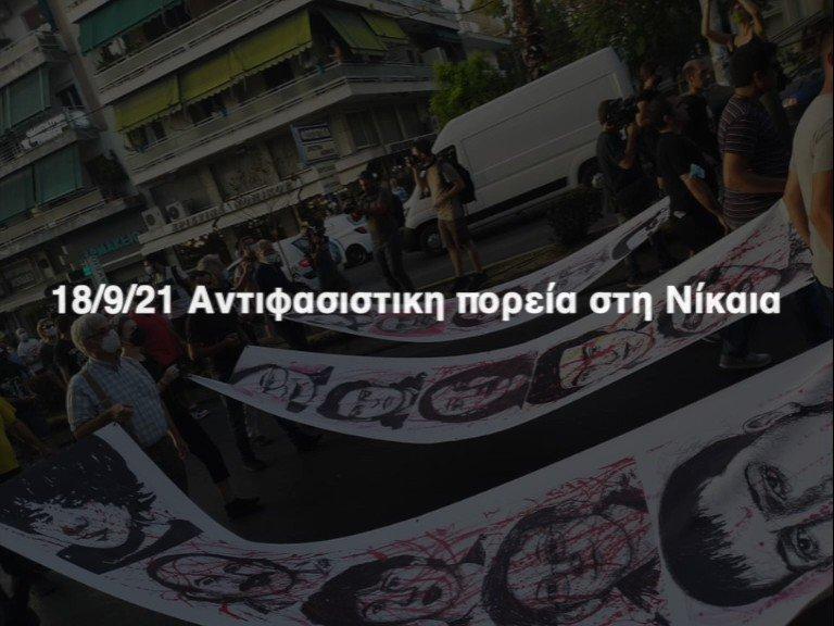 Image for the Tweet beginning: Video-ανταπόκριση από την πορεία 18.09.2021