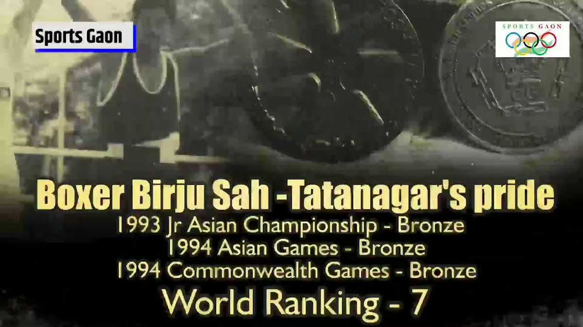 1994 Asian Games & 1994 CWG medallist boxer Birju Sah working as Security Guard, earning Rs 400 a day, in Tatanagar, Jharkhand.  At 19, Birju became India's first boxer to win medals in both Asian & Commonwealth Games.  Watch full story at YT Channel https://t.co/H1ccV42nQc https://t.co/OgOmLZtgH2