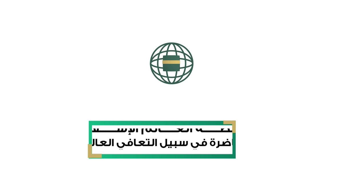 Image for the Tweet beginning: إسهامات #رابطة_العالم_الإسلامي في جهود التعافي