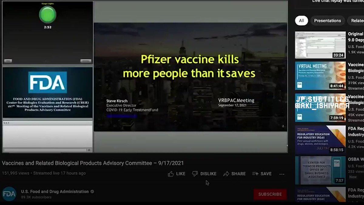 FDAの諮問委員会で重大な発言: