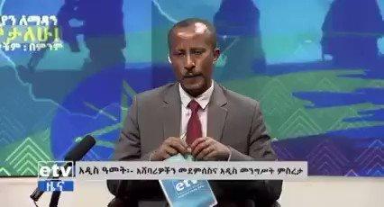 #EritreaPrevails