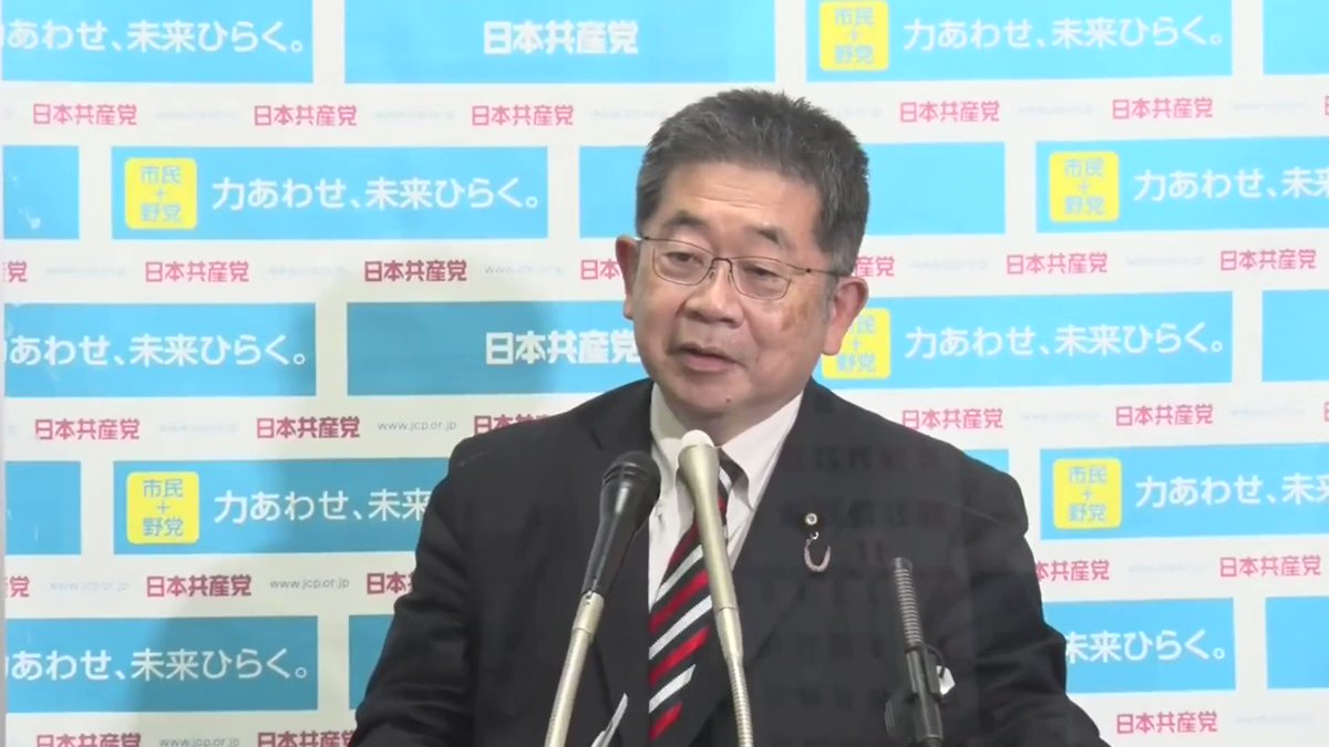 小池晃書記局長 「最後の最後に出てきたから罪滅ぼしになると思ったら大間違い」 #国会中継