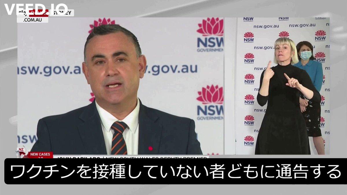 🇳🇿オーストラリア🦘  ニューサウスウェールズ州の暴君からのメッセージ  「ワクチンを接種していない者どもに通告する 『ワクチンを接種しない限り、もはや自由は得られない』」  by NSW州副首相John Barilaro