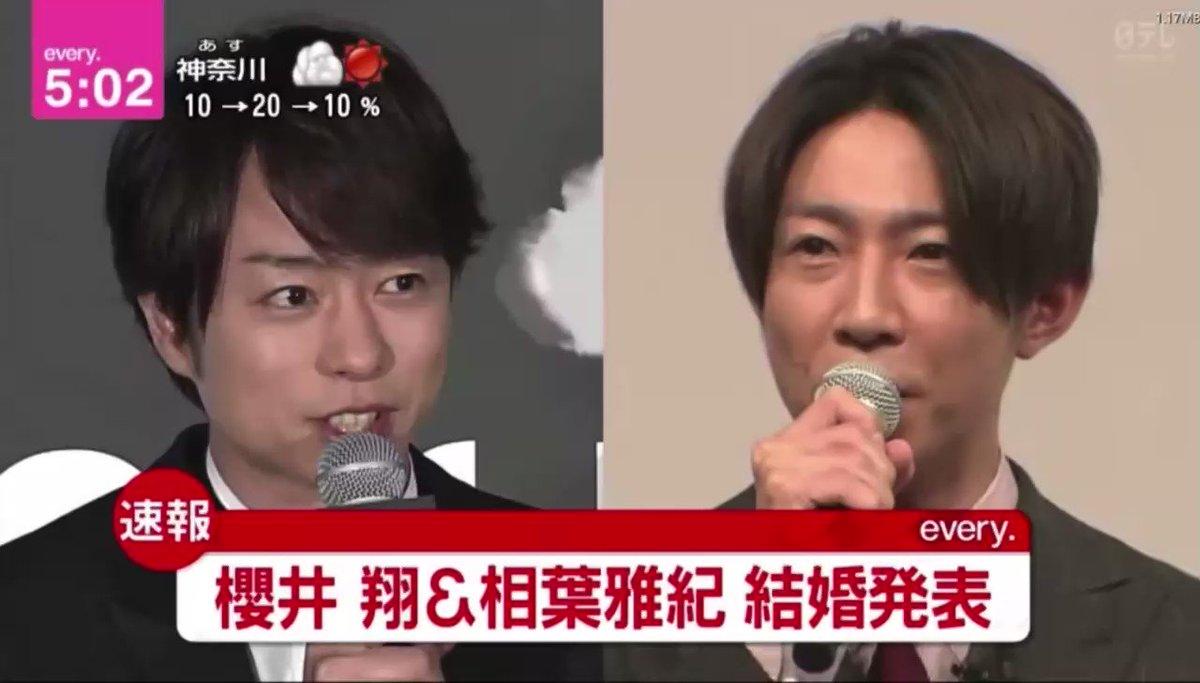 藤井アナ「この画面だけ見ているとですね櫻井さんと相葉さんが結婚したかのように見えているですが.....」  草