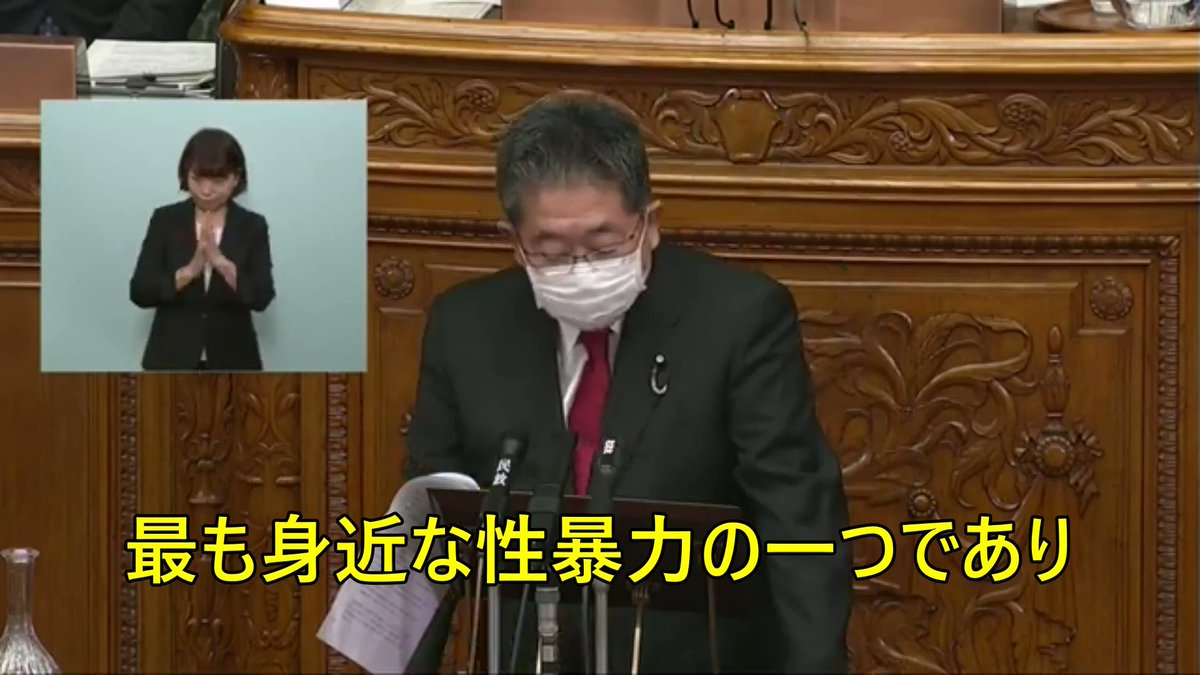 小池晃参院議員の痴漢被害についての質問が素晴らしかったので見てほしい #国会中継