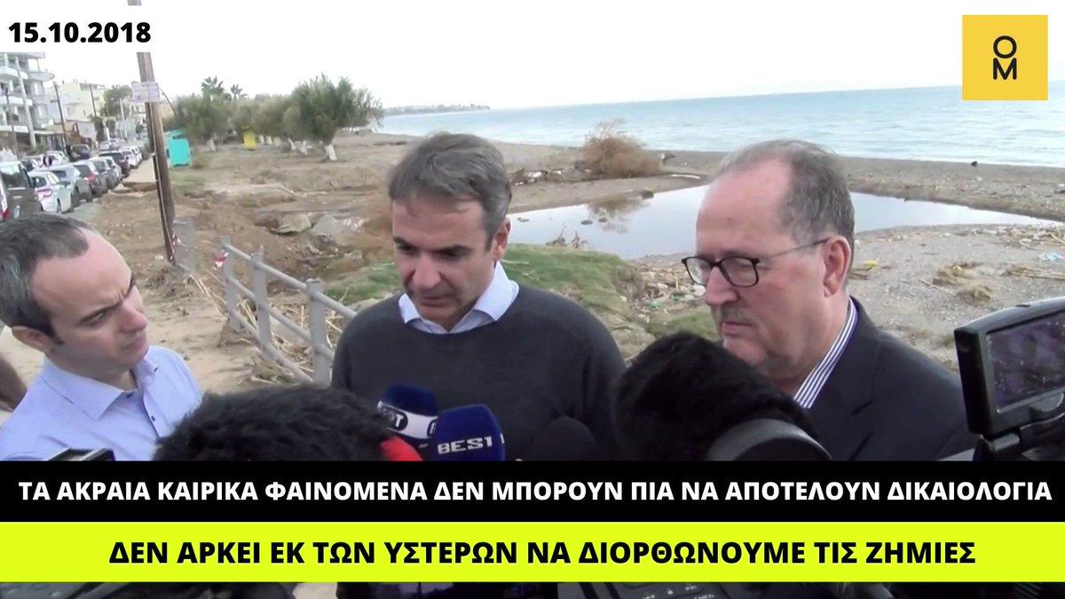 Πως τα φέρνει η ζωή  Σαν σήμερα, πριν από 3 χρόνια ο Μητσοτάκης στην χτυπημένη από πλημμύρες Κόρινθο, δηλώνει: -Δεν μπορεί τα ακραία καιρικά φαινόμενα να αποτελούν δικαιολογία  -Δεν αρκεί να διορθώνουμε ζημιές -Έχουμε σχέδιο για την πολιτική προστασία & τις πλημμύρες  #κακοκαιρια