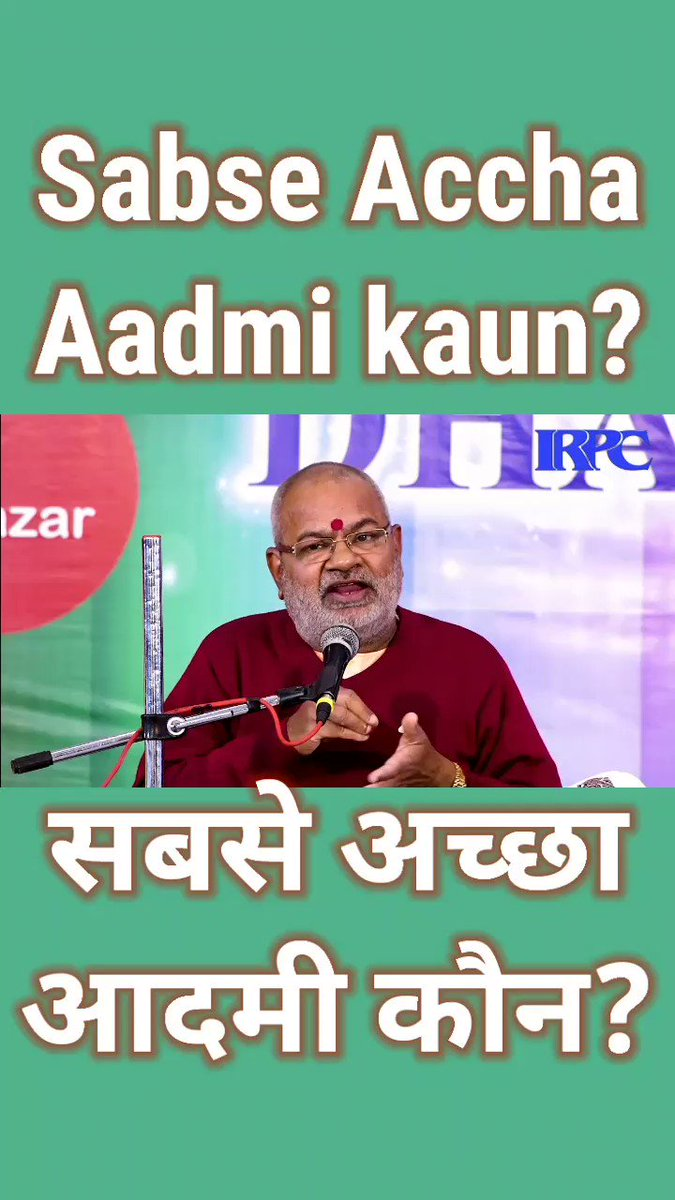 Sabse Accha Aadmi kaun? सबसे अच्छा आदमी कौन? By:- Swami laxmi Shankaracharya  #newreels  #Islam  #Muhammad(ﷺ) #dharm_me_ekta  #panditji  #bestman #aamal   #Shorts