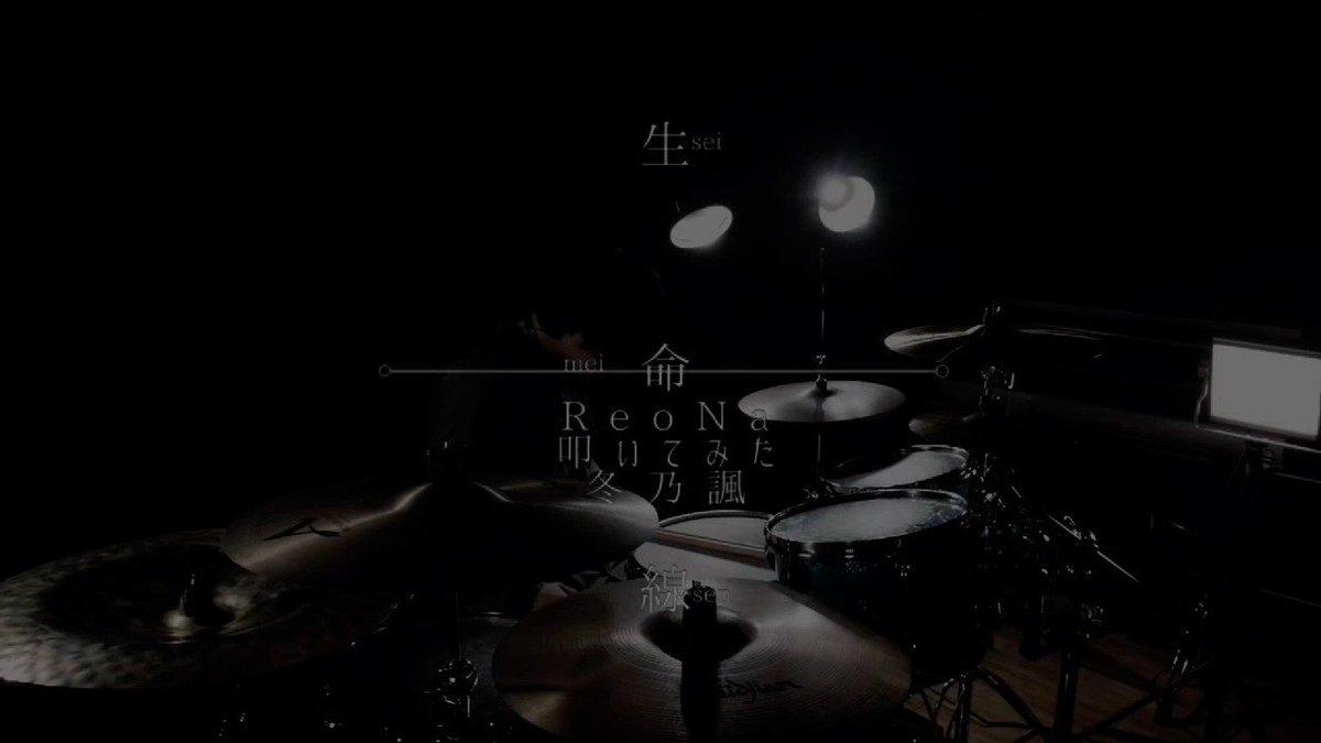 《🥁生命線/ReoNa Drum 叩いてみた🌙》Covered by 冬乃諷YouTube▶️#drum #drum_cover #叩いてみた #ReoNa #月姫  #拡散希望 #冬乃諷 #arrange #日曜日だし邦ロック好きな人と繋がりたい