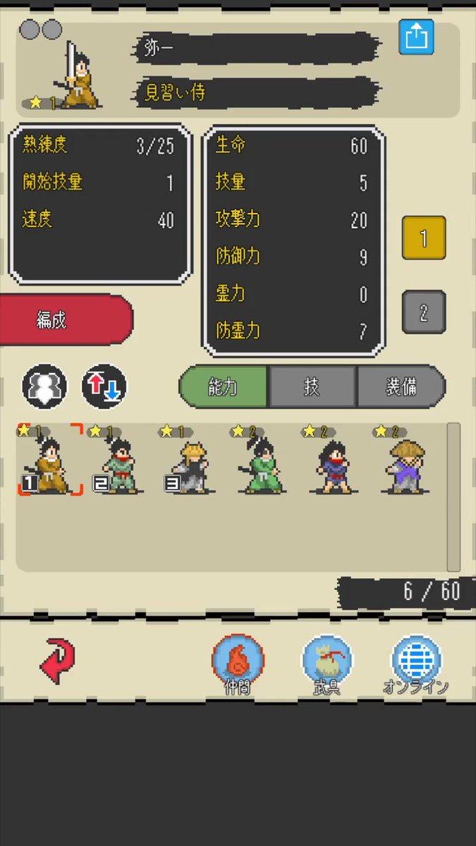 あやかし討妖伝をリリースしました!最大3人編成のパーティで武具を集めたり、妖怪を退治する和風RPGです。[iOS][GooglePlay]ツイートの拡散にご協力いただけると幸いです🙇🏻♂️#あやかし討妖伝