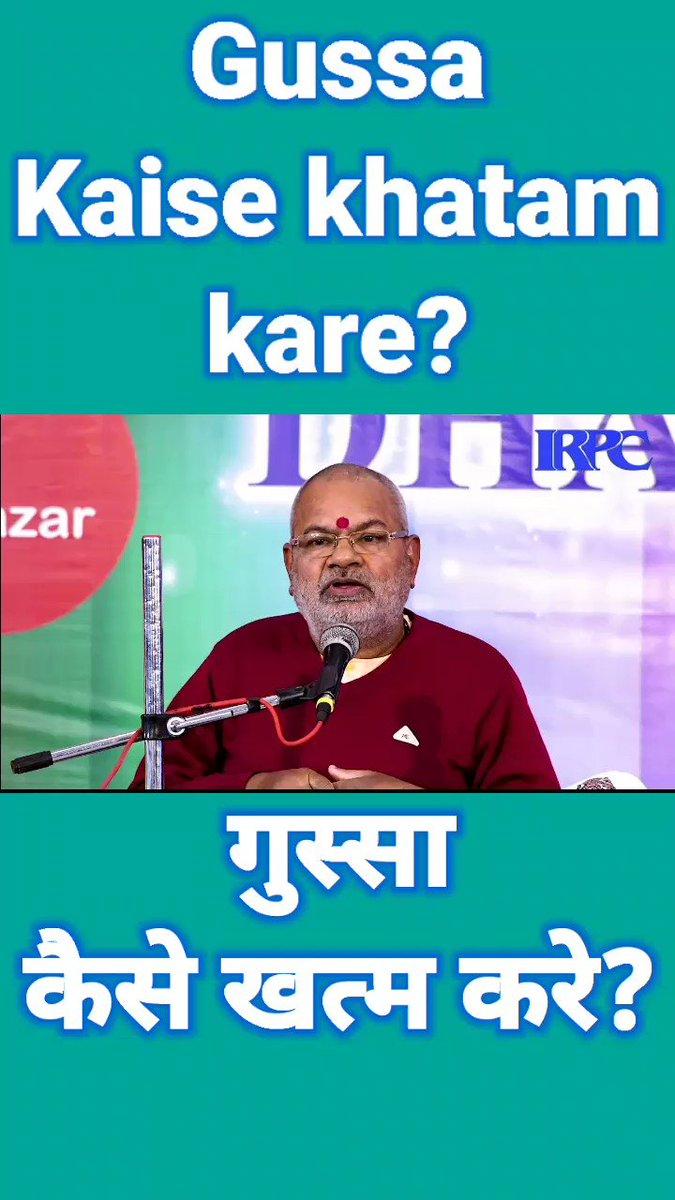 Gussa kaise Khatam kare? गुस्सा कैसे खत्म करे? By:- Swami laxmi Shankaracharya #newreels #Islam #IRPCindia #gussa  #anger  #dharm_me_ekta  #panditji  #Muhammadﷺ  #Shorts