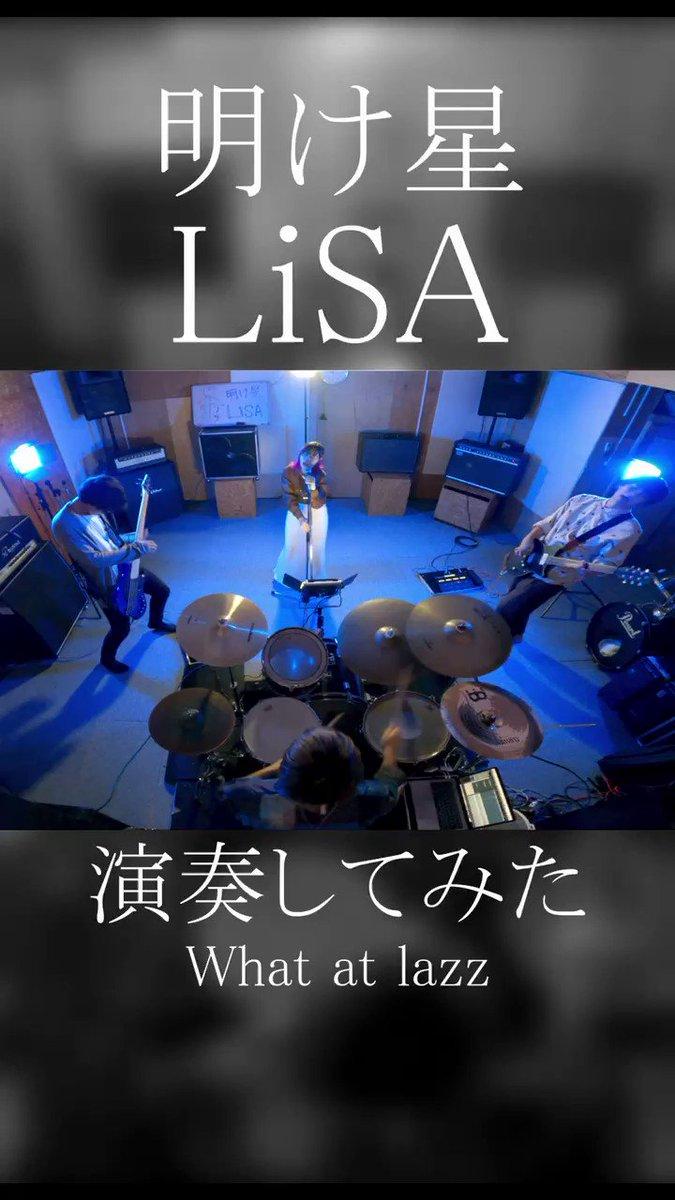 【㊗️鬼滅の刃アニメスタート🔥】明け星/LiSA(TVsize)バンドで演奏してみたTV size full をYouTubeで公開中!第二弾!#演奏してみた です!チャンネル登録、高評価ぜひよろしくお願いします👏#鬼滅の刃#LiSA#明け星