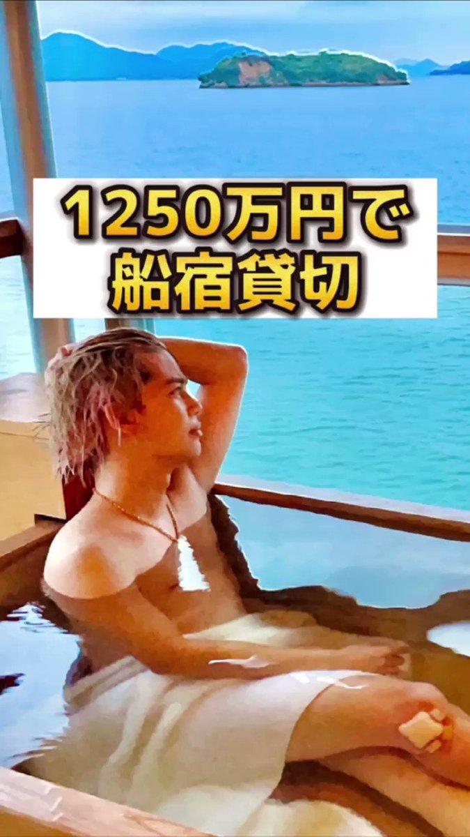 1250万円で船を貸切にしてきました🚢#ガンツウ