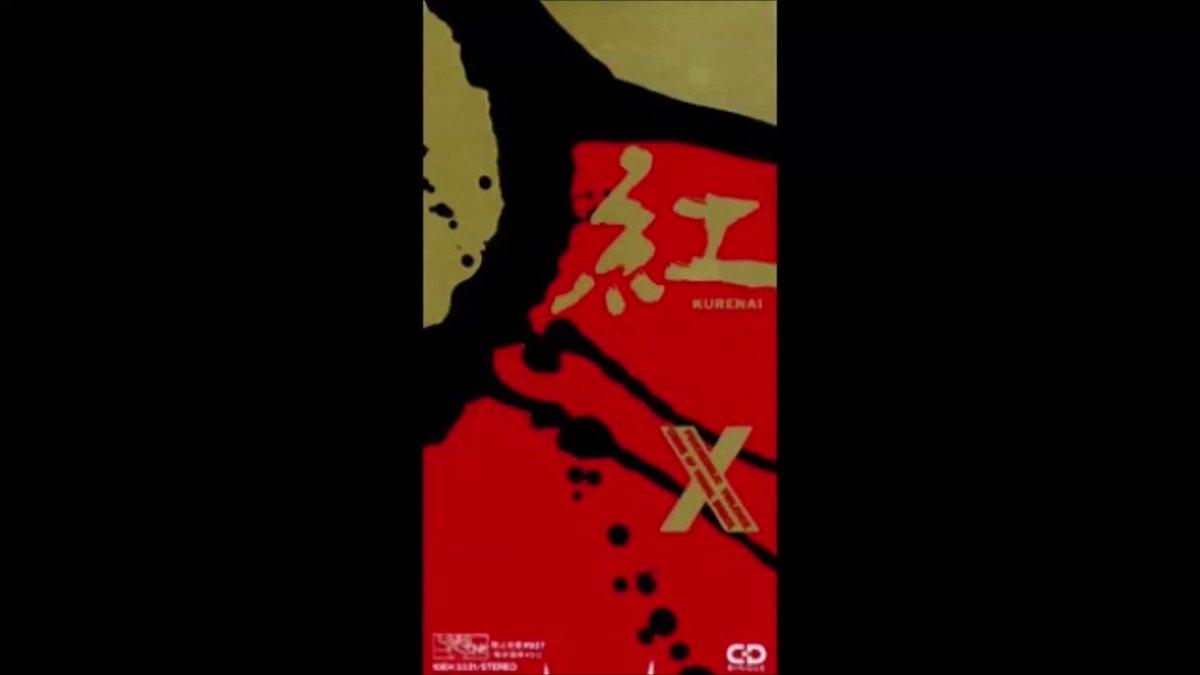 X JAPANの紅の歌定番の曲ですが、これはアコギでやりたい@@;応援歌としてあちこちで演奏されていて、今じゃ国民的な歌として親しまれていますね。#歌ってみた #弾いてみた #演奏してみた #XJAPAN