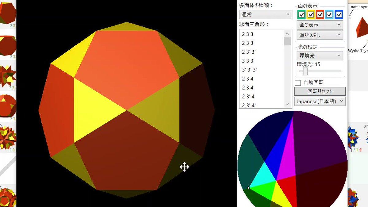 一様多面体表示ソフト「Symirror3」 もダウンロードしたらすぐ使えるようにしました!多面体をドラッグすると回ります。右下の三角の中でクリックすると変形します。