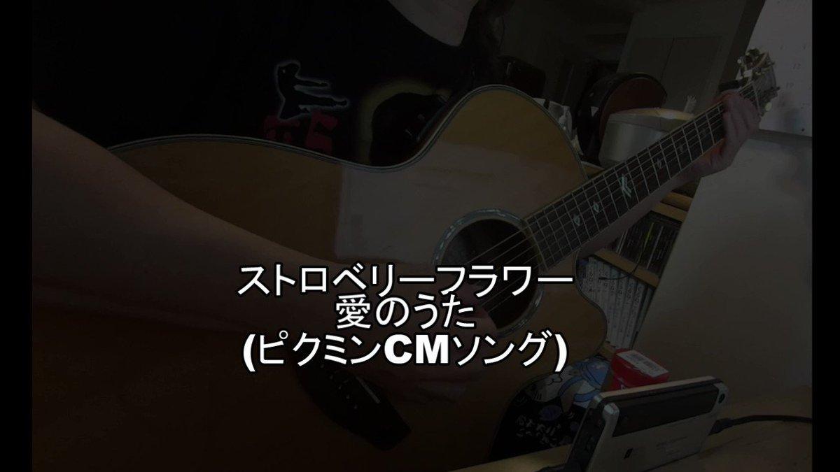 ストロベリーフラワーの「愛のうた」ピクミンのテーマです。当時、CMでピクミンの健気さが話題になりました。ゲームはやった事ないけど、ピクミン食べられちゃうのかな。245#弾いてみた#心のギター