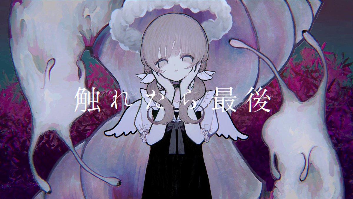 新曲『触れたら最後』を投稿しました。  癖になっちゃった  音楽─なきそ (@7kiso_nakiso ) 絵─ 鮫島ぬりえ (@nurie_7 )  □YouTube  □niconico   #VOCALOID #ボカロ