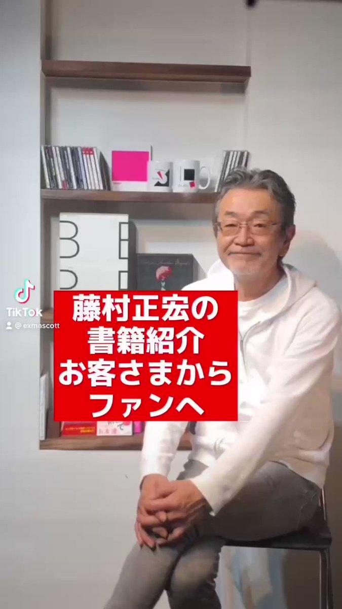 藤村正宏の書籍の紹介をTikTokの動画でやってみました。こういう紹介もアリだと思う。どうでしょう?あなたの商品もできるよね。#TikTok教室 #エクスマ