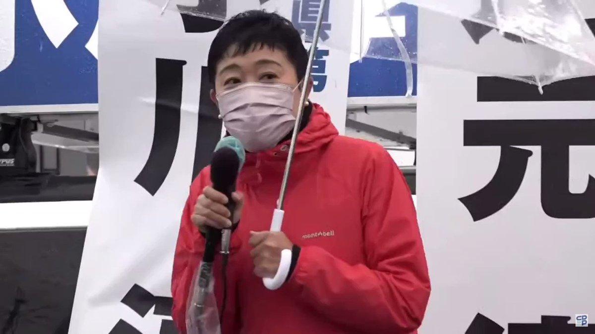 香川1区で平井干シタルと対決中の小川淳也さん。 そこに乗り込んだ辻元清美さんの今日の応援演説。 (この時間に安倍さんが辻元さんの選挙区入りしているそう)  「なぜ君は総理大臣になれないのか」  辻元さんがいるから(!?)な面白い応援演説。