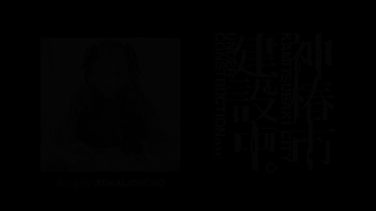 「痛みを」アカペラリレー企画第4弾、今日はわたしの番です! 歌っていてとても楽しい!神椿市の温度が伝わってきます。 次は、幸祜ちゃん @KOKO__virtual です! 配信見てたよー!!!活動1周年&ライブ開催おめでとう!リレーもライブも楽しみにしてます🕊 #神椿市建設中