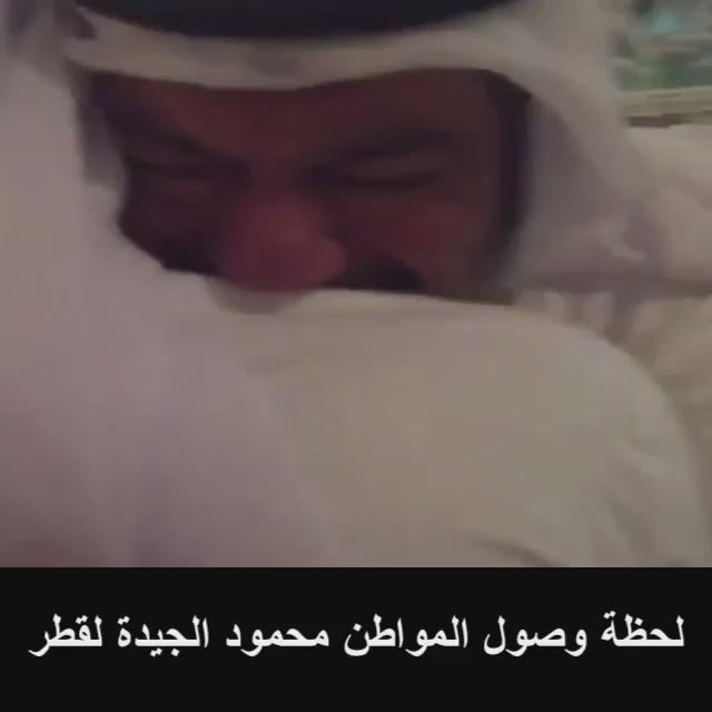 لحظة وصول المواطن القطري #محمود_الجيدة إلى أهله و وطنه قطر بعد سجنه ظل...