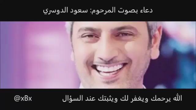 دعاء بصوت المذيع سعود الدوسري، ونحتسبه صدقة جارية للمرحوم بإذن الله، والشكر لمن ساهم في صنع الفيديو. http://t.co/6sSsEkV6ZH