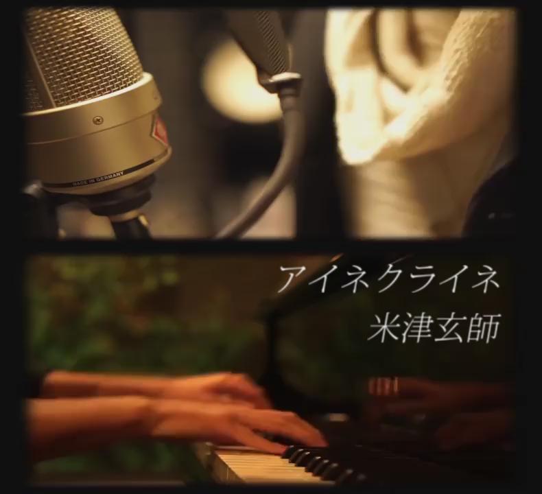 アイネクライネ / 米津玄師  歌:天月 ピアノ:くわっち https://t.co/UqLJLWbBot