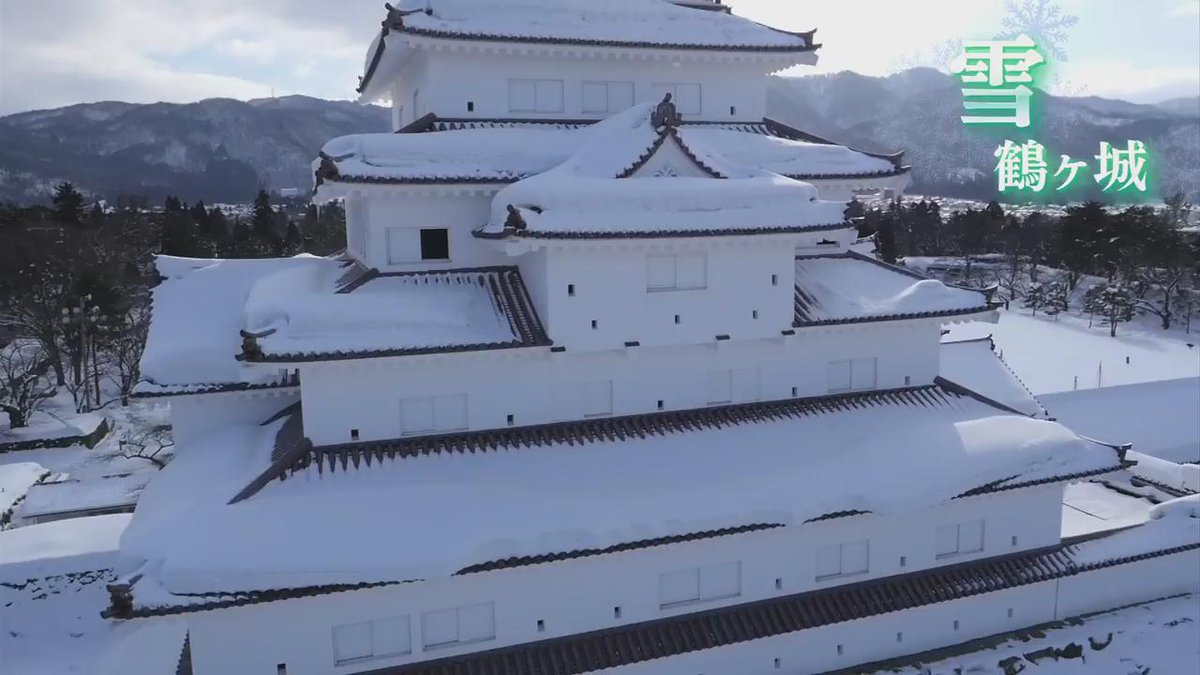 「鶴ケ城 雪」真っ白な雪に包まれた優美な鶴ケ城の姿を空から撮影しました。https://t.co/5Ivm1ZZeOS  市公式Facebookにも「いいね」をお願いします! https://t.co/lSImfz09Ia https://t.co/PicrbjZZ9d