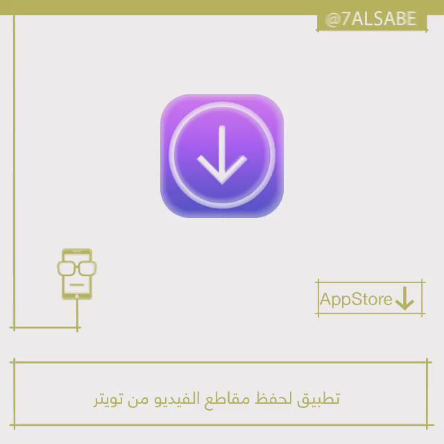عبدالله السبع A Twitter تطبيق بسيط و غير معقد لحفظ مقاطع الفيديو