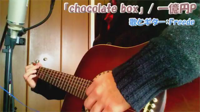 「chocolate box」/一億円P 歌とギター:Freedel #少しでもいいと思ったらRTお願いします https://t.co/l9WzQc95Uv