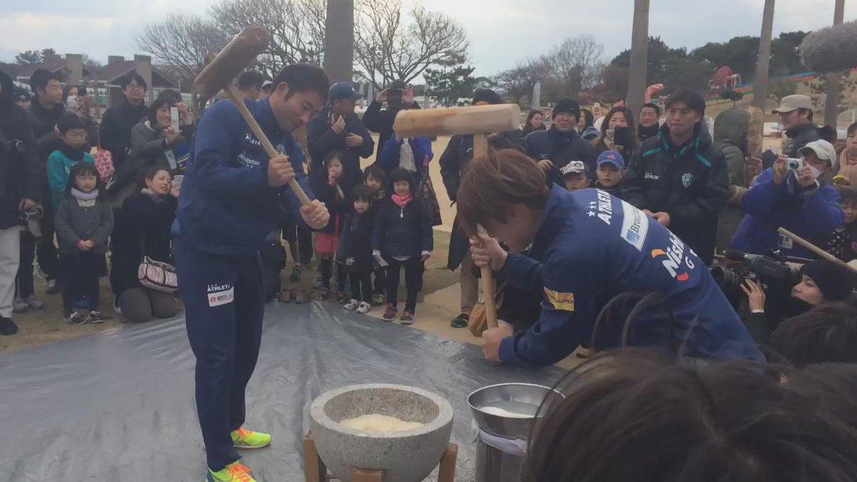 「第24回海の中道新春餅つき大会」  神山竜一選手と中原貴之選手のコンビで餅つきよります!  #avispa https://t.co/y6Pt02Jzmi
