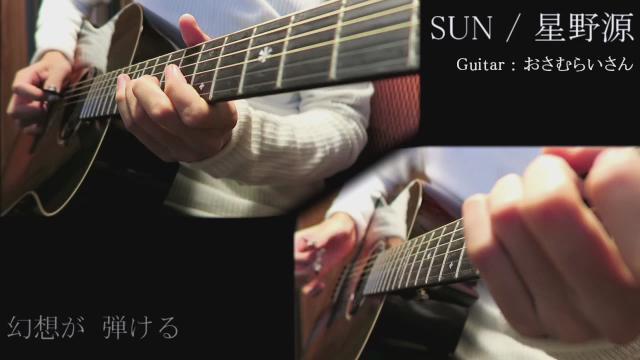 星野源さんのSUN、30秒だけギターで弾いてみました。おさむらいさんです。 https://t.co/y1sCgCXMDl
