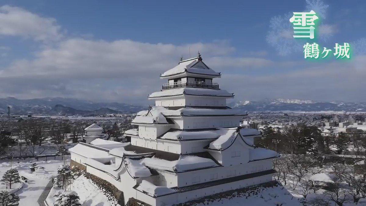 「鶴ヶ城 雪」真っ白な雪に包まれた優美な鶴ヶ城の姿を空から撮影しました。https://t.co/5Ivm20gQds  市公式Facebookにも「いいね」をお願いします! https://t.co/lSImfzhL6K https://t.co/z8ddzWZSLR