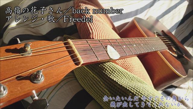 「高嶺の花子さん」/back number 歌・ギター・アレンジ/Freedel  もしも「良いな」って思ったら、RTしていただけると嬉しいです! https://t.co/dpox0YS1Jo