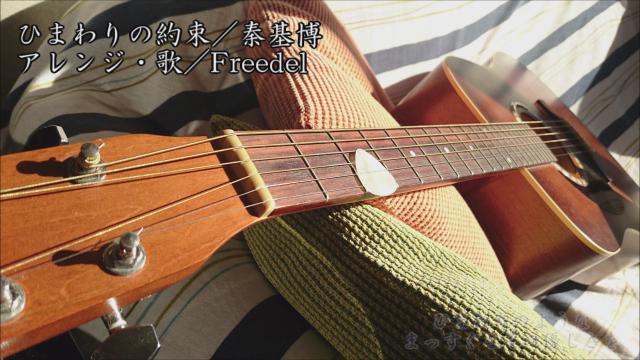 「ひまわりの約束」/秦基博 歌・ギター・アレンジ/Freedel  「STAND BY ME」  そばにいさせてよ。 #気が向いたらRTしてね https://t.co/fDX4Hr7sjG