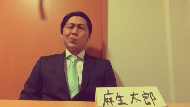 麻生太郎副総理からメッセージが届きました、、、、 https://t.co/Dm3GDaEtyj