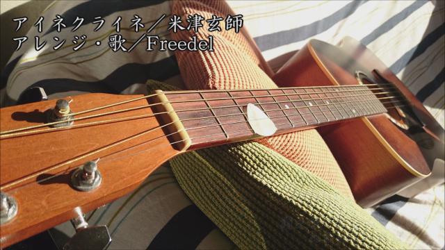 「アイネクライネ」/米津玄師 歌・ギター・アレンジ/Freedel https://t.co/l8C6Zs8quf