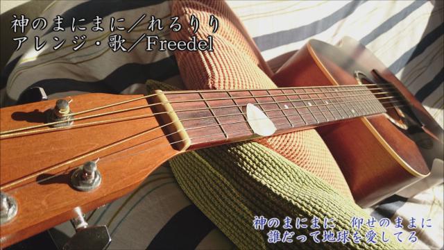 「神のまにまに」/れるりり 歌・ギター・アレンジ/Freedel   良いなと思ったらRTしてくれると嬉しいです! https://t.co/IQ43oGsxRF