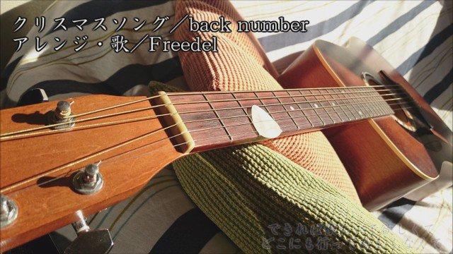 「クリスマスソング」/back number 歌・ギター・アレンジ/Freedel  バレンタインですが、あえて! よかったらRTお願いしまーす! https://t.co/qrWm0boBSS