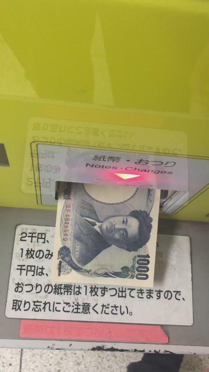 名古屋市営地下鉄のICカードのチャージ機。一万円札を使ってチャージするとお釣りを取るだけで30秒位掛かる。他の地方の人に言ってもあんまり信じてもらえない嘘のような本当の話。