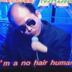 トレンディエンジェルがパーフェクトヒューマンをパロった結果w「No Hair Human」!